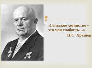 «Сельское хозяйство – это моя слабость…» Н.С. Хрущев