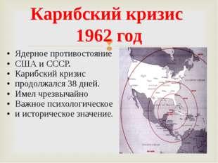 Карибский кризис 1962 год Ядерное противостояние США и СССР. Карибский кризис