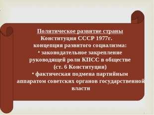 Политическое развитие страны Конституция СССР 1977г. концепция развитого соци