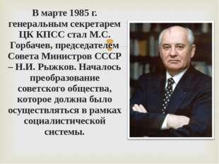 В марте 1985 г. генеральным секретарем ЦК КПСС стал М.С. Горбачев, председате