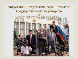 Августовский путч 1991 года – попытка государственного переворота