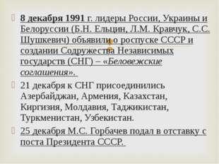 8 декабря 1991 г. лидеры России, Украины и Белоруссии (Б.Н. Ельцин, Л.М. Крав