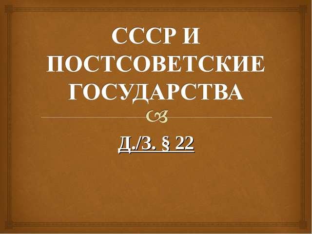 Д./З. § 22