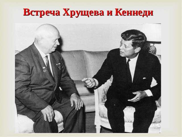 Встреча Хрущева и Кеннеди