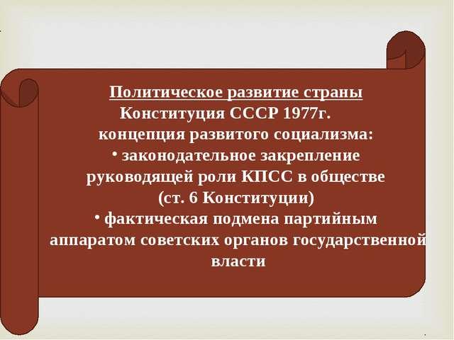 Политическое развитие страны Конституция СССР 1977г. концепция развитого соци...