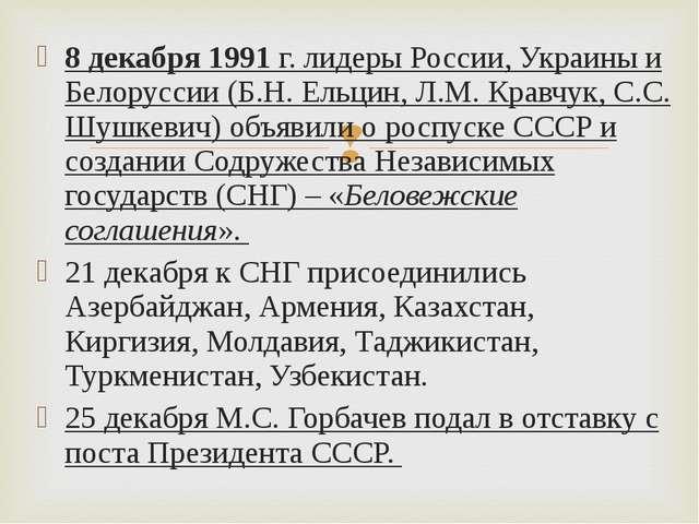 8 декабря 1991 г. лидеры России, Украины и Белоруссии (Б.Н. Ельцин, Л.М. Крав...