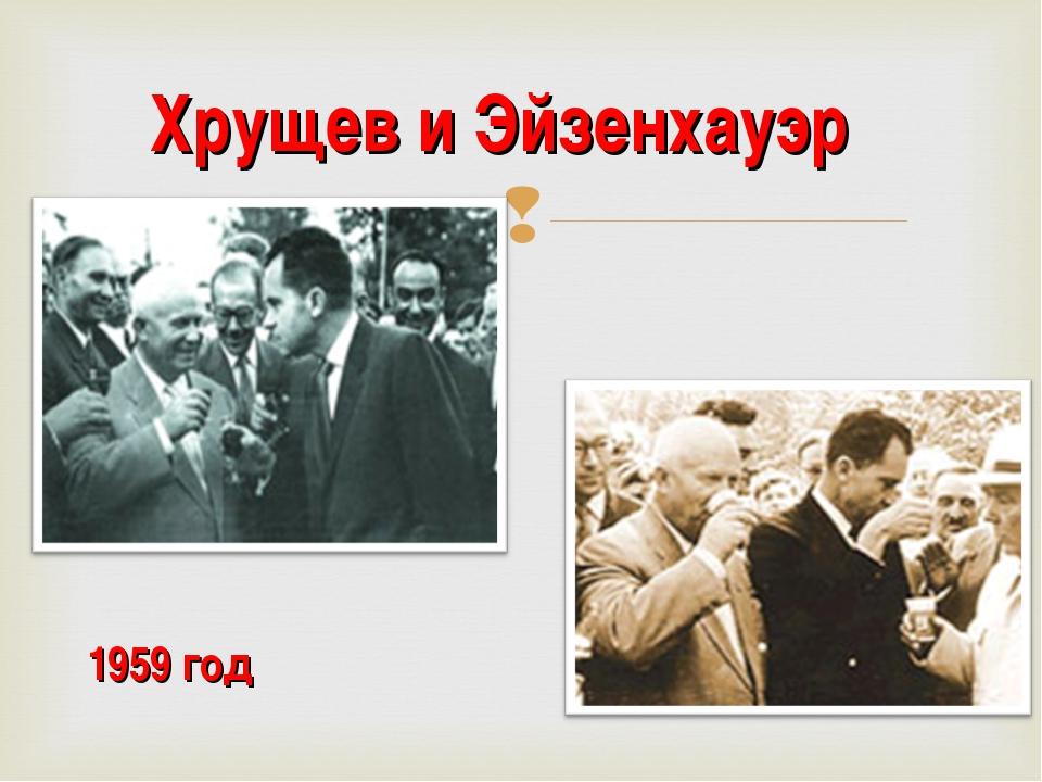 Хрущев и Эйзенхауэр 1959 год