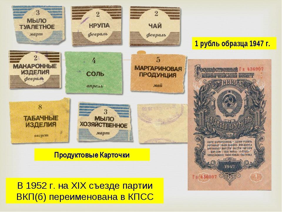 В 1952 г. на XIX съезде партии ВКП(б) переименована в КПСС 1 рубль образца 19...