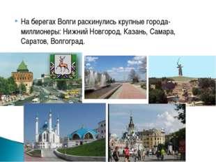 На берегах Волги раскинулись крупные города-миллионеры: Нижний Новгород, Каза