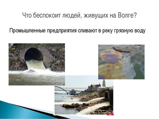 Что беспокоит людей, живущих на Волге? Промышленные предприятия сливают в рек...