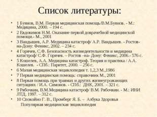Список литературы: 1 Буянов, В.М. Первая медицинская помощь/В.М.Буянов. - М.: