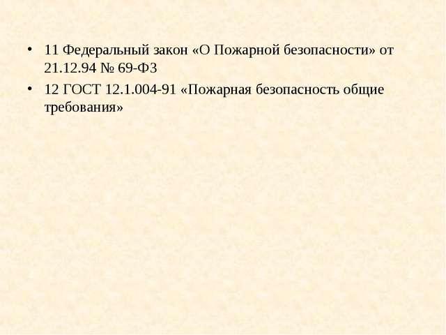 11 Федеральный закон «О Пожарной безопасности» от 21.12.94 № 69-ФЗ 12 ГОСТ 12...