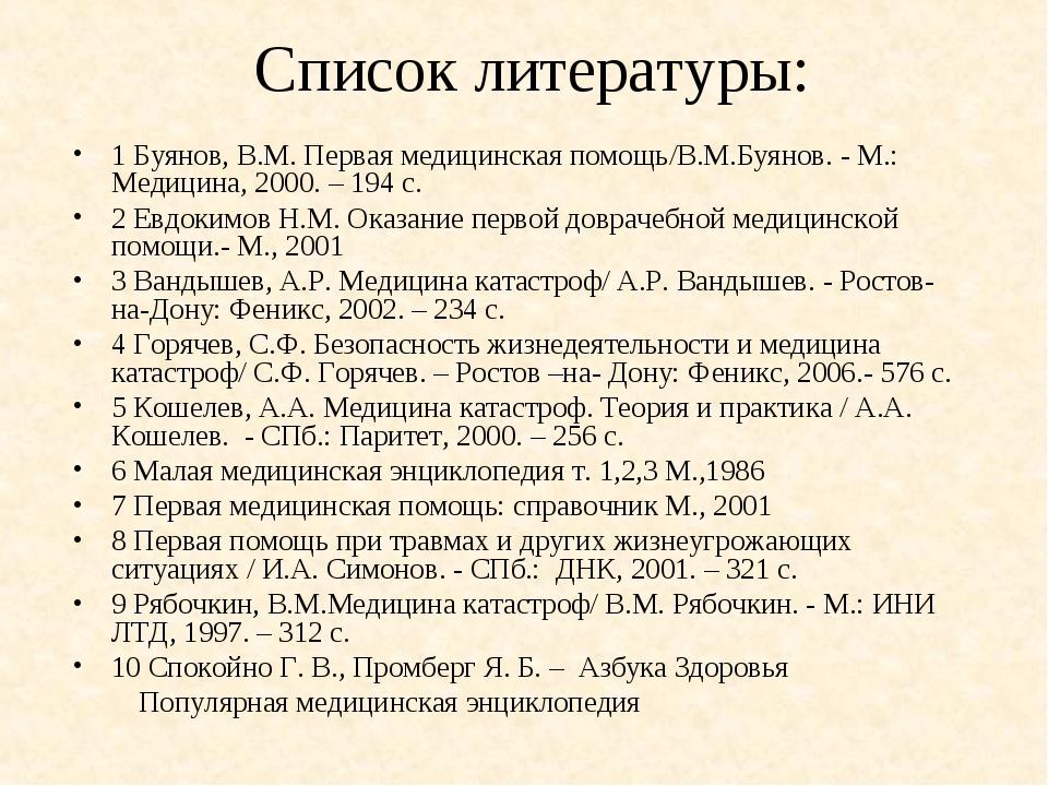 Список литературы: 1 Буянов, В.М. Первая медицинская помощь/В.М.Буянов. - М.:...