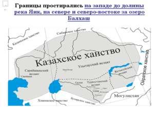 Границы простирались на западе до долины река Яик, на севере и северо-востоке