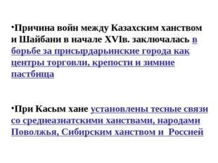 Причина войн между Казахским ханством и Шайбани в начале XVIв. заключалась в