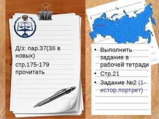 Д/з: пар.37(38 в новых) стр.175-179 прочитать Выполнить задание в рабочей те