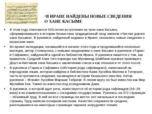 В этом году отмечается 503-летие вступления на трон хана Касыма, сформировавш