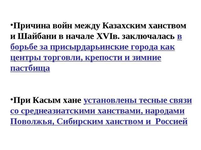 Причина войн между Казахским ханством и Шайбани в начале XVIв. заключалась в...