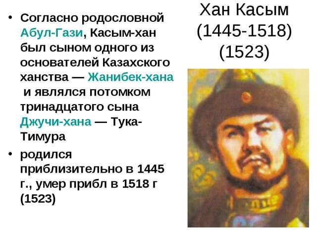 Хан Касым (1445-1518) (1523) Согласно родословнойАбул-Гази, Касым-хан был сы...