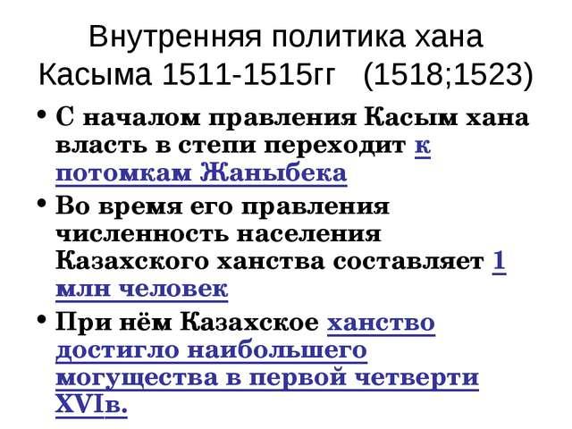 Внутренняя политика хана Касыма 1511-1515гг (1518;1523) С началом правления К...