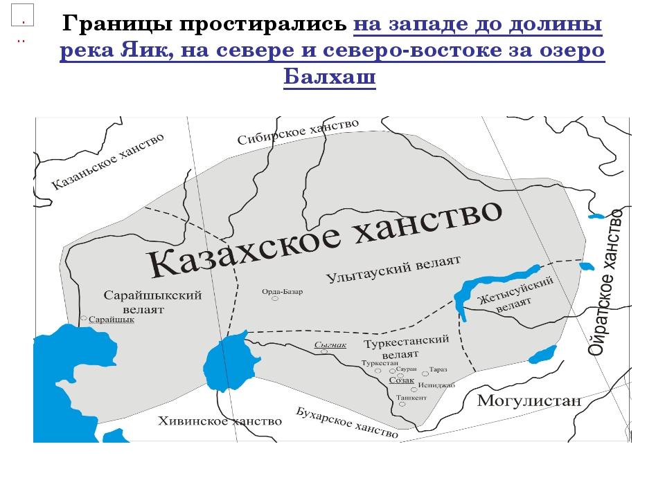 Границы простирались на западе до долины река Яик, на севере и северо-востоке...