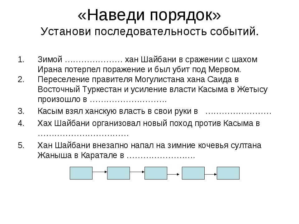 «Наведи порядок» Установи последовательность событий. Зимой ………………… хан Шайба...