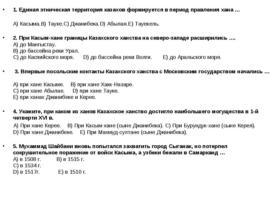 1. Единая этническая территория казахов формируется в период правления хана …...