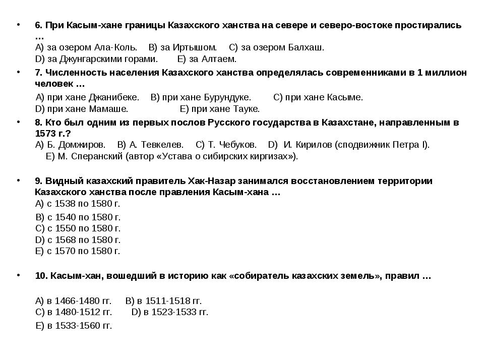 6. При Касым-хане границы Казахского ханства на севере и северо-востоке прост...