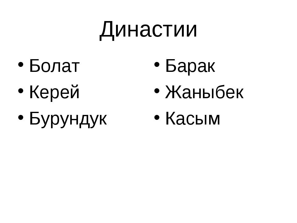Династии Болат Керей Бурундук Барак Жаныбек Касым