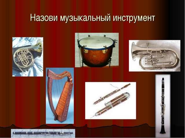 Назови музыкальный инструмент
