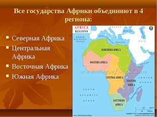 Все государства Африки объединяют в 4 региона: Северная Африка Центральная Аф