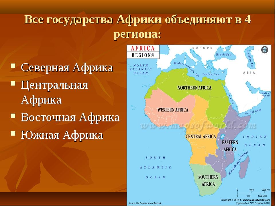 Все государства Африки объединяют в 4 региона: Северная Африка Центральная Аф...