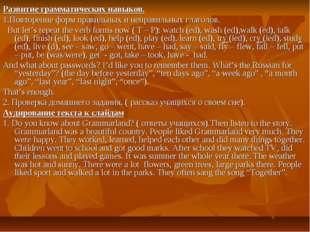Развитие грамматических навыков. 1.Повторение форм правильных и неправильных