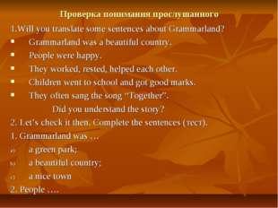Проверка понимания прослушанного 1.Will you translate some sentences about Gr