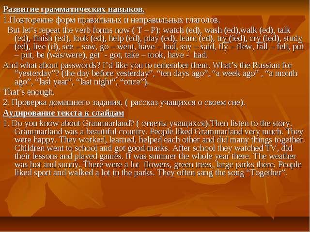 Развитие грамматических навыков. 1.Повторение форм правильных и неправильных...