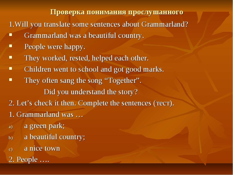 Проверка понимания прослушанного 1.Will you translate some sentences about Gr...