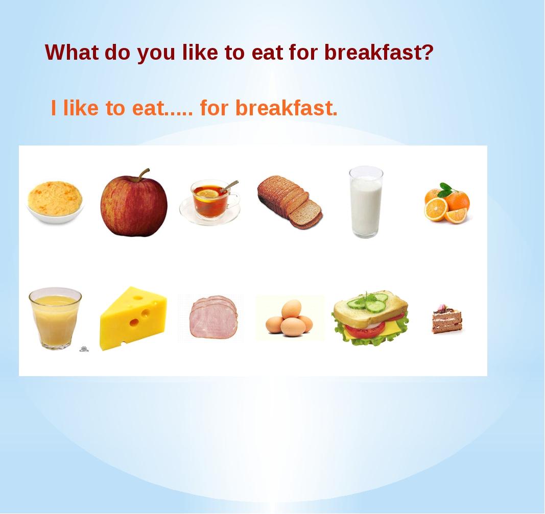 продукты в картинках для урока английского