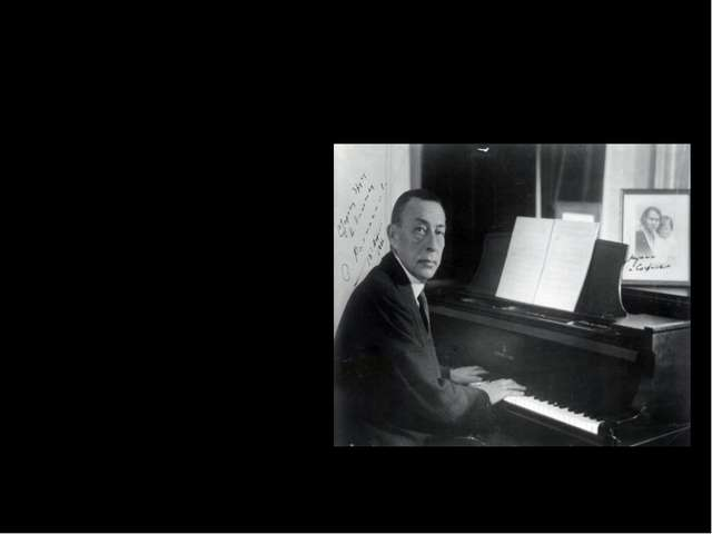 Годы жизни ( 1873 – 1943) С. В. Рахманинов – великий русский и американский...