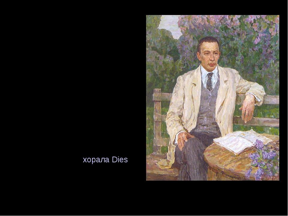Творческий облик Рахманинова-композитора часто определяют словами «самый рус...