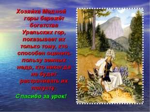 Хозяйка Медной горы бережёт богатства Уральских гор, показывает их только том
