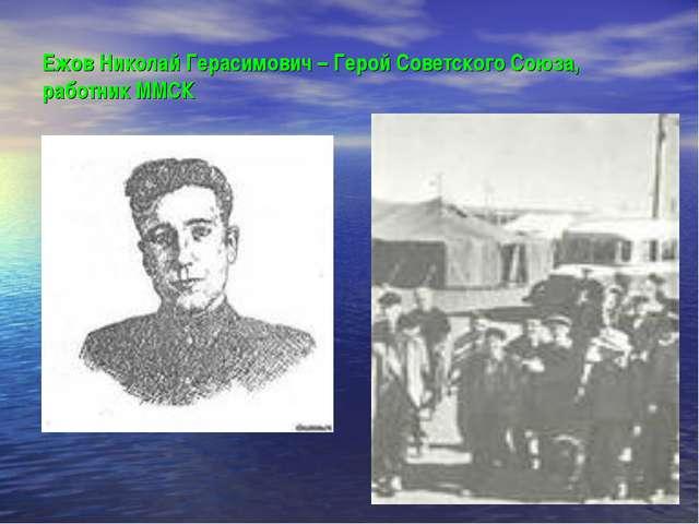 Ежов Николай Герасимович – Герой Советского Союза, работник ММСК