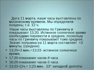 Дата 11 марта, наши часы выставлены по московскому времени. Мы определили по
