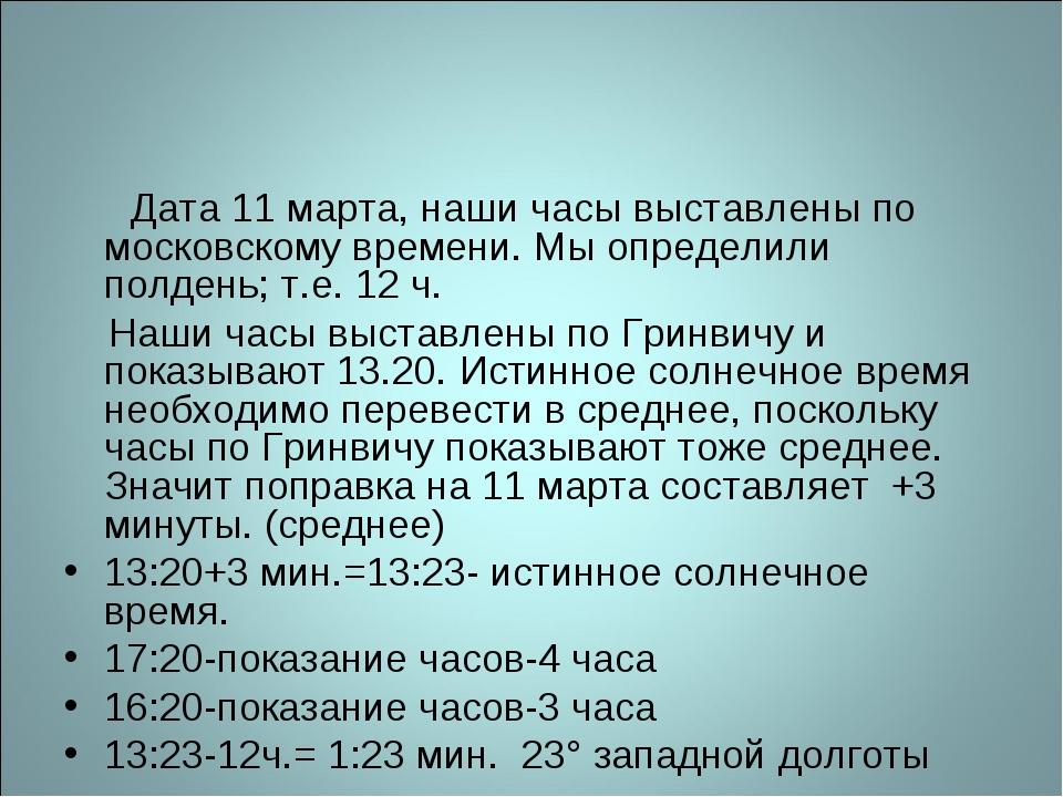 Дата 11 марта, наши часы выставлены по московскому времени. Мы определили по...