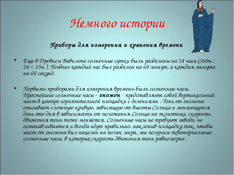 Немного истории Приборы для измерения и хранения времени Еще в Древнем Вавило...