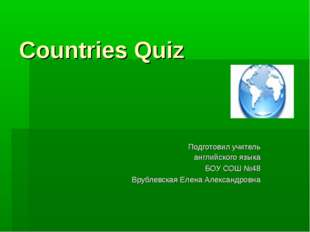 Countries Quiz Подготовил учитель английского языка БОУ СОШ №48 Врублевская Е