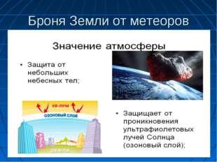 Броня Земли от метеоров