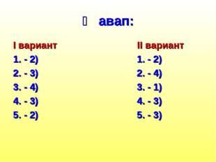 Җавап: I вариант II вариант 1. - 2) 1. - 2) 2. - 3) 2. - 4) 3. - 4) 3. - 1) 4