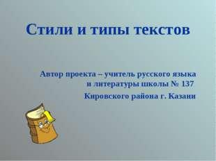 Стили и типы текстов Автор проекта – учитель русского языка и литературы шко