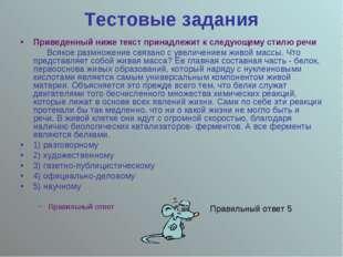 Тестовые задания Приведенный ниже текст принадлежит к следующему стилю речи