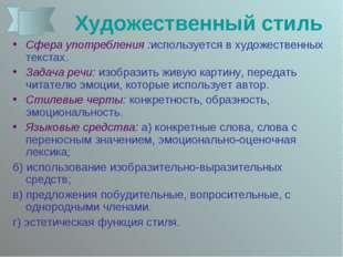 Художественный стиль Сфера употребления :используется в художественных текст